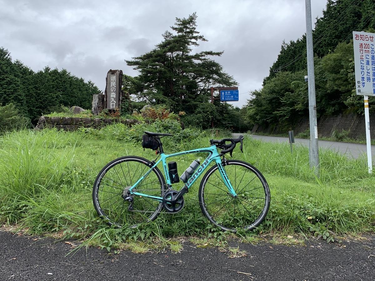 2020-09-01 栃木県矢板市高原山県民の森入り口 ロードバイク