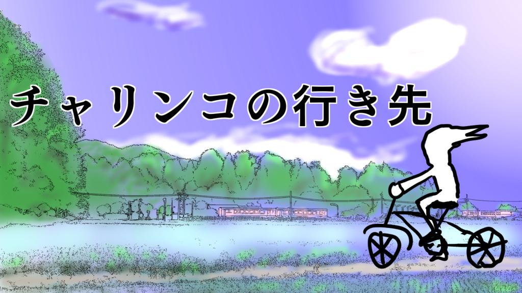 f:id:deokisikun:20160724155031p:plain