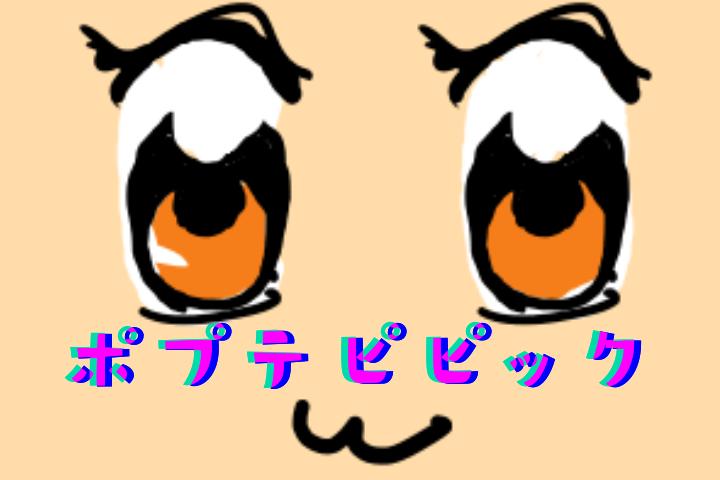 f:id:deokisikun:20180206001209p:plain