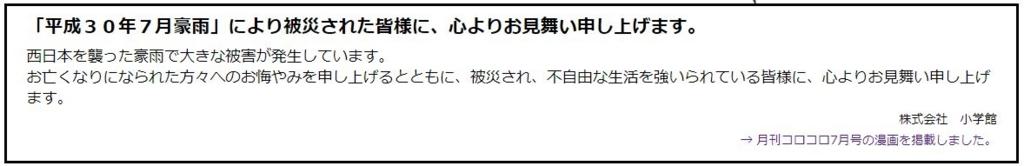 f:id:deokisikun:20180719202456j:plain