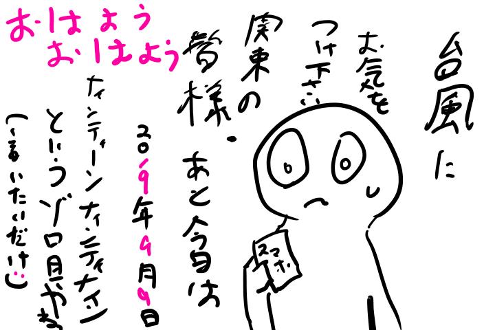 f:id:deokisikun:20190909024605p:plain