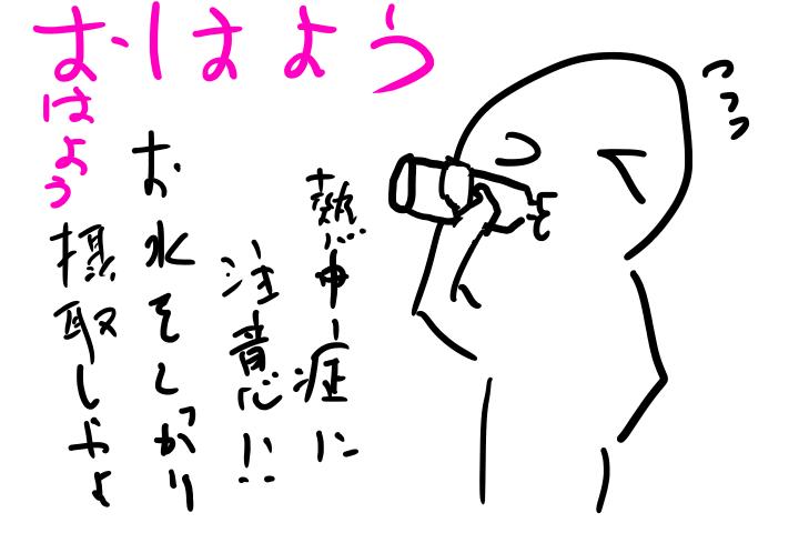 f:id:deokisikun:20200811090135p:plain