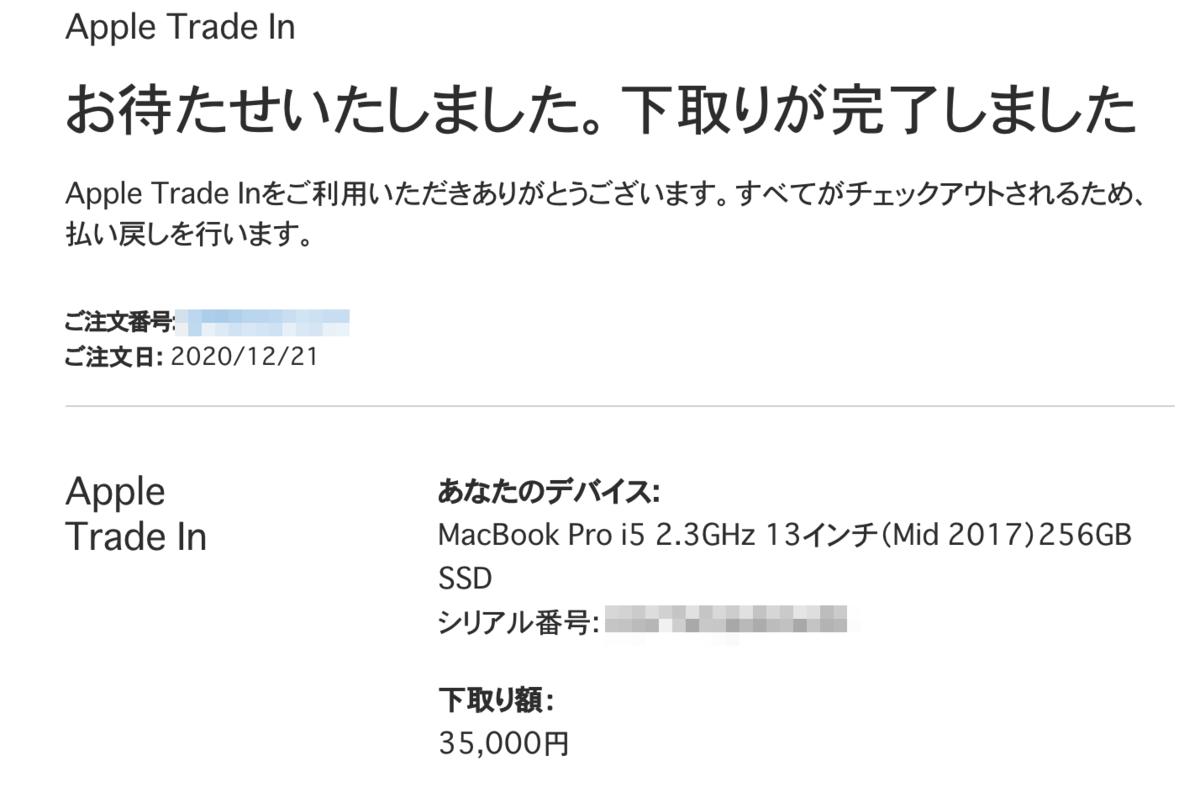 f:id:deokisikun:20210121010627p:plain