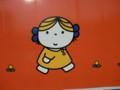 大阪駅の工事中のディック ブルーナ