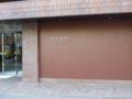 龍谷大学セミナーハウスともいき荘