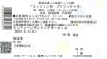 20100508の演劇。福田転球×平田敦子÷上田誠「ミッション女・プロ