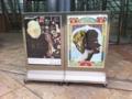 20100814の美術。国立国際美術館。横尾忠則展と束芋展。
