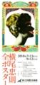 20100814の美術。国立国際美術館。横尾忠則展。