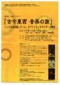 0101010のライブ。橿原考古学研究所附属博物館の古今東西音楽の旅。