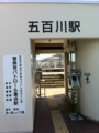20110203の出張。福島県の東北本線の五百川駅。