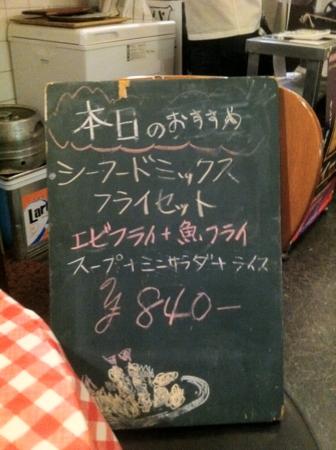 20110208の夕食。ネスパ。本日のおすすめ。