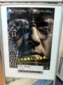 20110219の映画。冷たい熱帯魚。