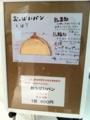20110328のエレ片コントライブ。おっぱいパン。