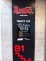 20110508の音楽。Ruido。アーバンギャルド。