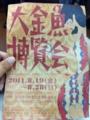 20110819の美術。旧川本邸(遊郭建築)。大金魚博覧会。
