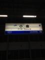 20120112の小倉駅。