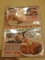 20120119の夕食。宮本むなし。トンカツデラックス定食。
