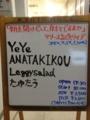 20120212の音楽。京都muse。YeYeリリース記念ライブ。