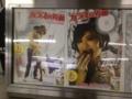 20120301のガラスの仮面 広告。