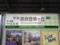 20120303の学研奈良登美ヶ丘。