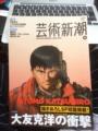 20120326の雑誌。