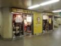20120425の梅田駅。レトルトカレーショップ ウメダカレーコレクション