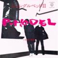 P-MODEL ジャングルベッドⅡ