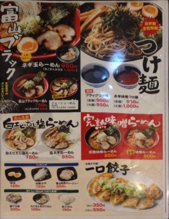 20120524の夕食。麺家いろは。