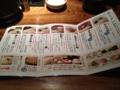 20120703の夕食。一風堂。