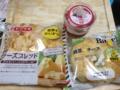 20120705の夕食。チーズブレッド、枝豆チーズベーグル、苺ミルク。