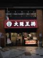 20120708の夕食。大阪王将。