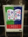 20120714のイベント。尼崎アルカイックホール。scrap。