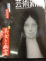 20120726の雑誌。芸術新潮2012/8。松井冬子さんの表紙。