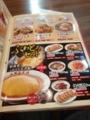20120808の夕食。大阪王将。