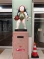 20121204の金沢駅。ポスト。
