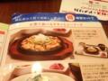 20130106の夕食。ロイヤルホスト。