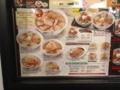 20130110の夕食。坂内食堂。