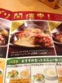 20130321の夕食。ガスト岡町。