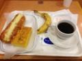 20130322の朝食。ヴィドフランス。