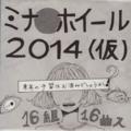 ミナ○ホイール 2014(仮) 来年の予習はお済みでしょうか?