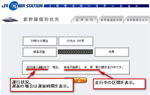 新幹線個別状況の照会画面