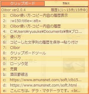 Clibor使い方-コピー内容の履歴表示