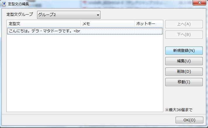 Clibor使い方-定型文登録02
