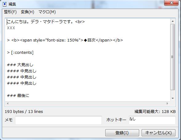 Clibor使い方-定型文登録03