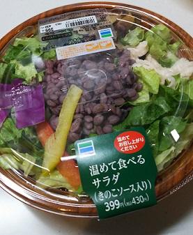 温めて食べるサラダ-パッケージ