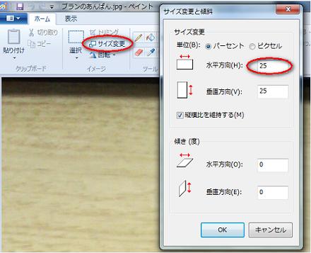 ペイント画面-%指定でサイズ変更