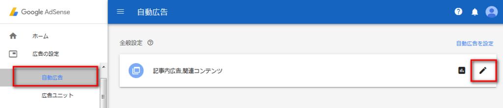Google AdSense 側設定(単純な設定)