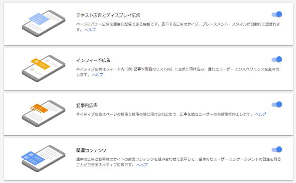 Google AdSense 側設定(単純な設定)2