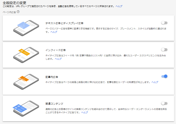 Google AdSense 側設定(記事内のみ設定)