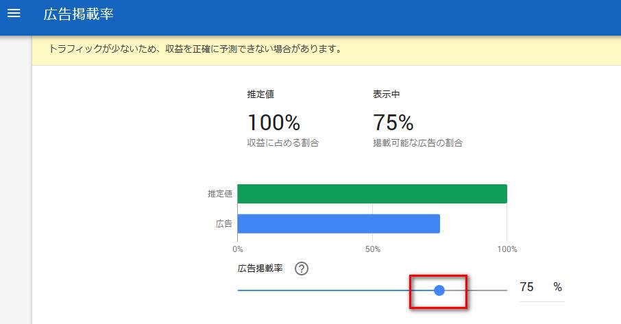 Google AdSense 側設定(広告数の設定)2